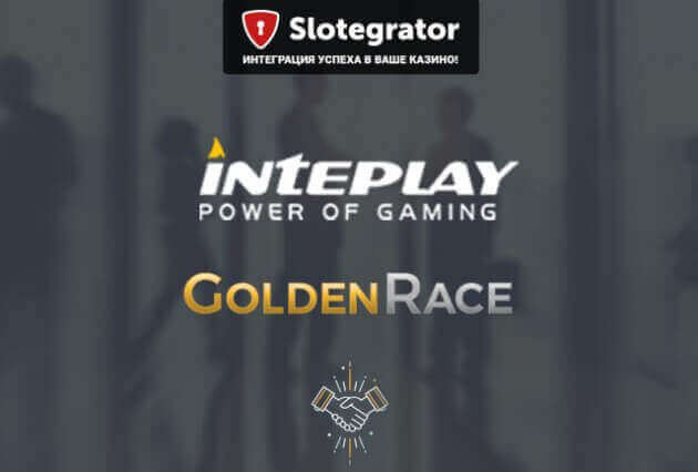 Компания Slotegrator заключила контакт с Inteplay Global Limited и Golden Race