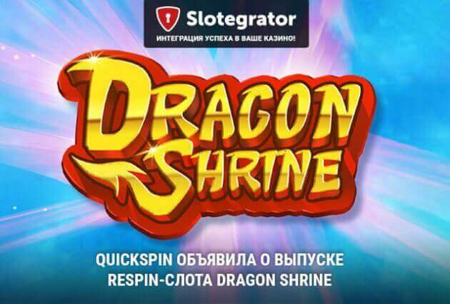 Quickspin announced the launch of Dragon Shrine respin slot