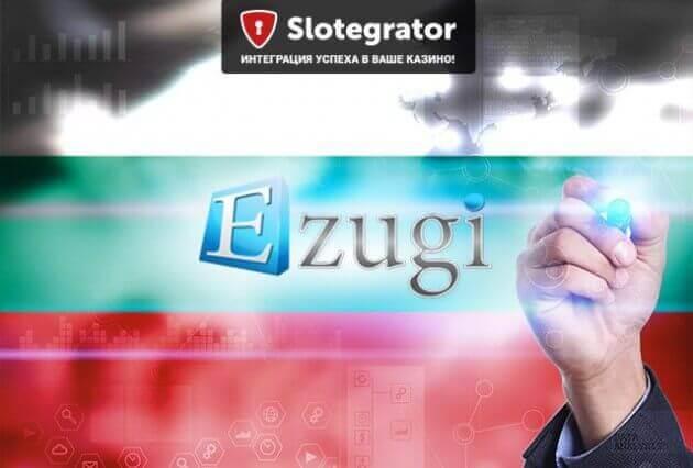Ezugi открывает live-казино в Болгарии