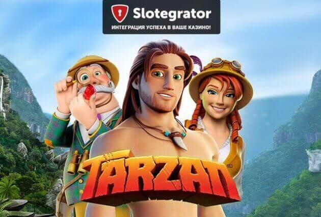 Легендарный герой джунглей Tarzan в новинке от Microgaming