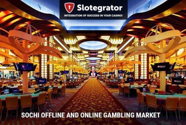 Рынок оффлайн и онлайн-гемблинга в Сочи