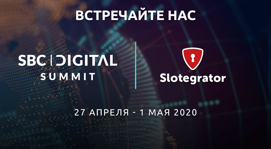 Slotegrator на конференции SBC Digital Summit 2020