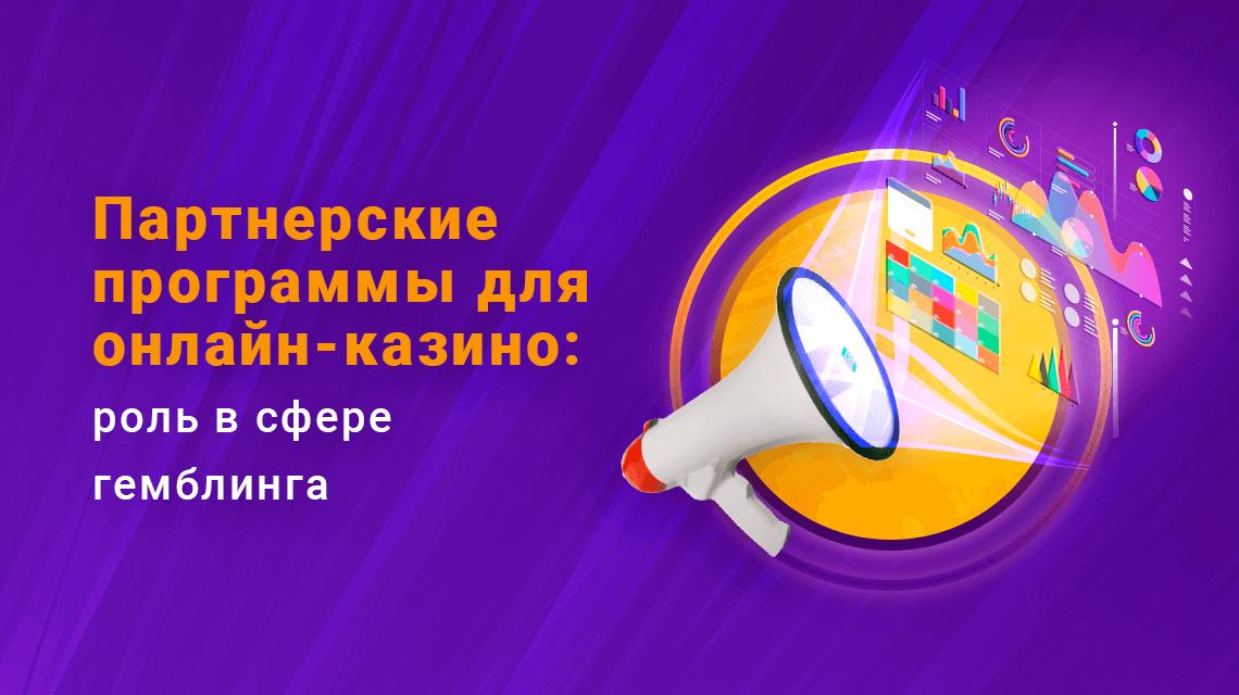 программа онлайн партнерская казино