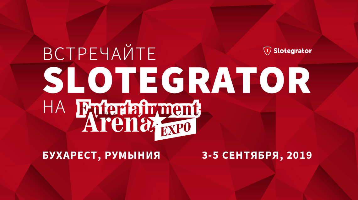 Slotegrator направляется на Entertainment Arena Expo
