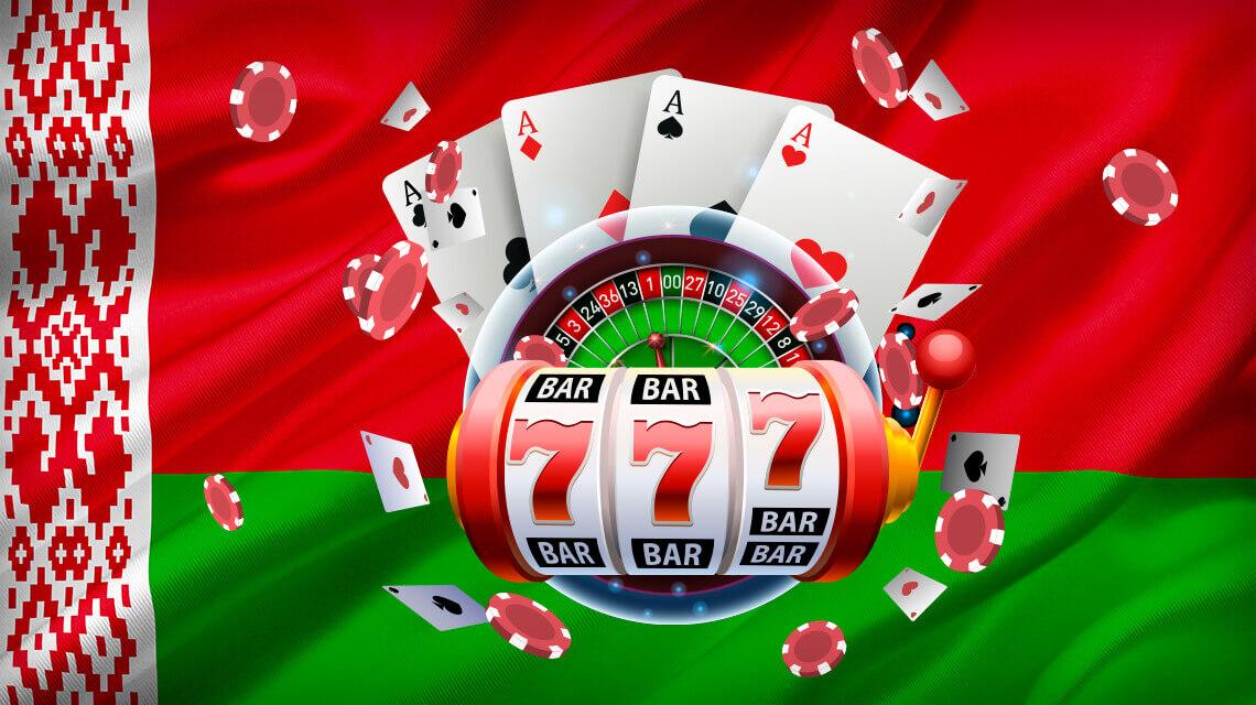 законодательство беларуси казино онлайн в
