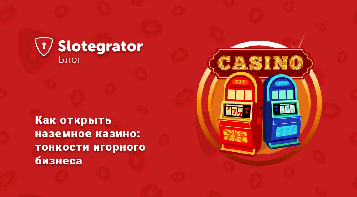 Получение лицензии игровые автоматы игровые автоматы igrovoi klub