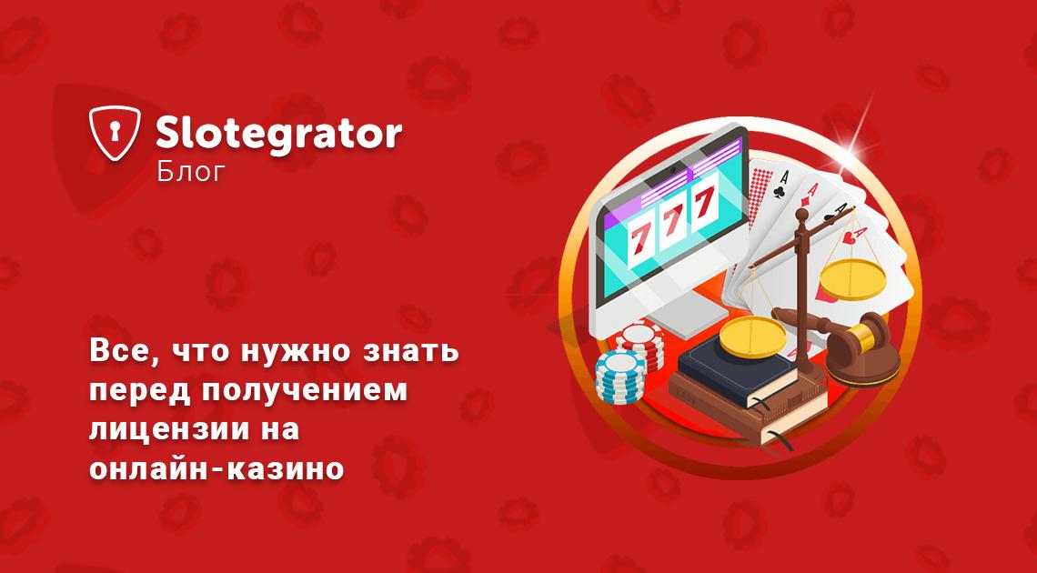 Лицензии казино майнкрафт онлайн карта играть