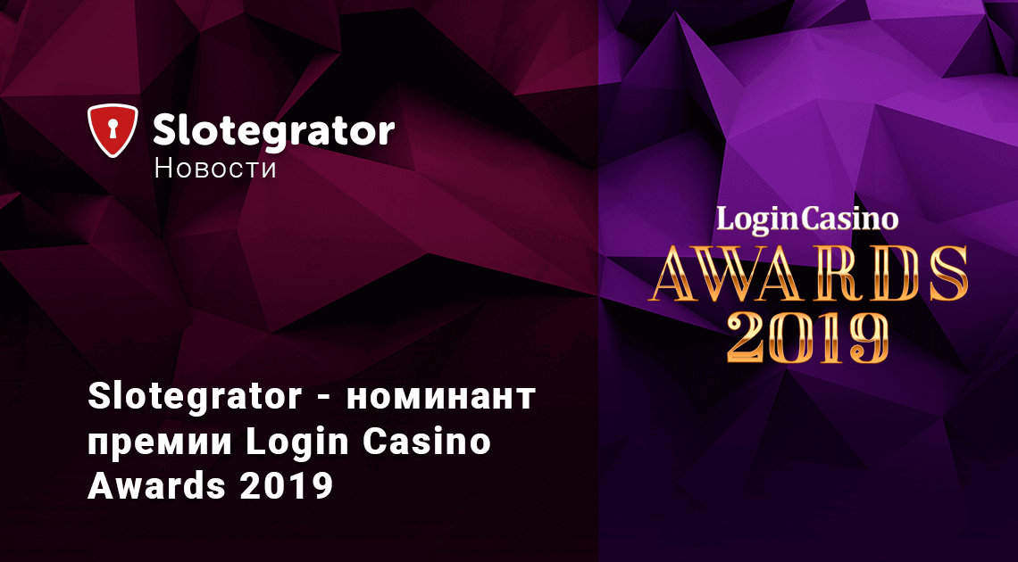 Login Casino Awards 2019: Slotegrator среди номинантов