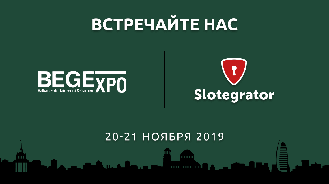Slotegrator в предвкушении выставки Balkan Entertainment and Gaming Expo
