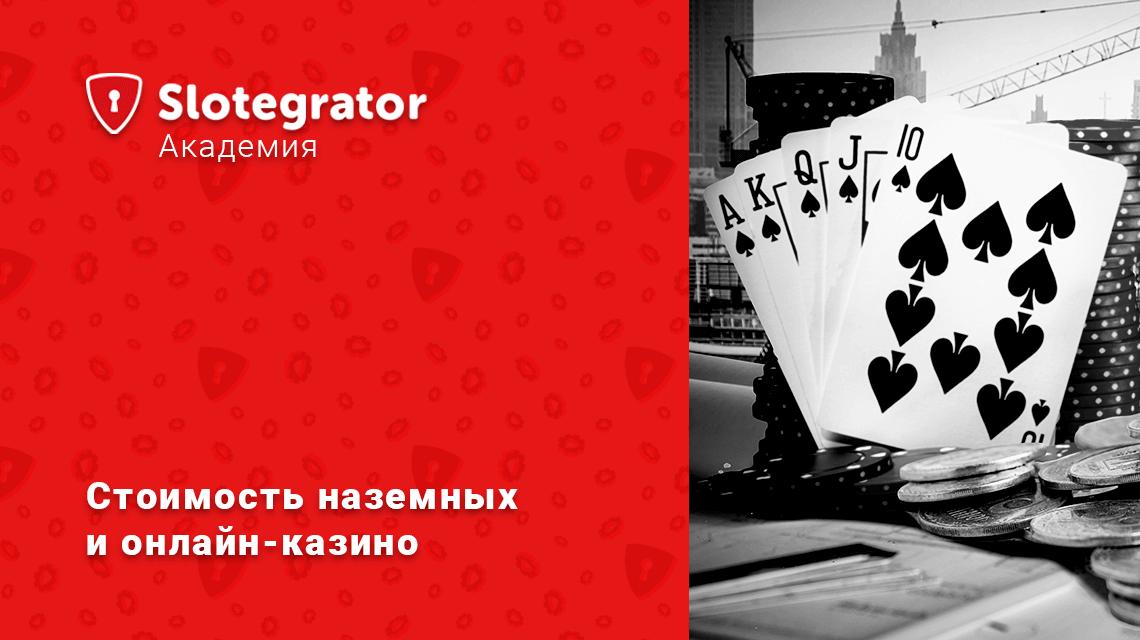 Сколько стоит i казино карты игры онлайн бесплатно без регистрации на русском языке играть сейчас