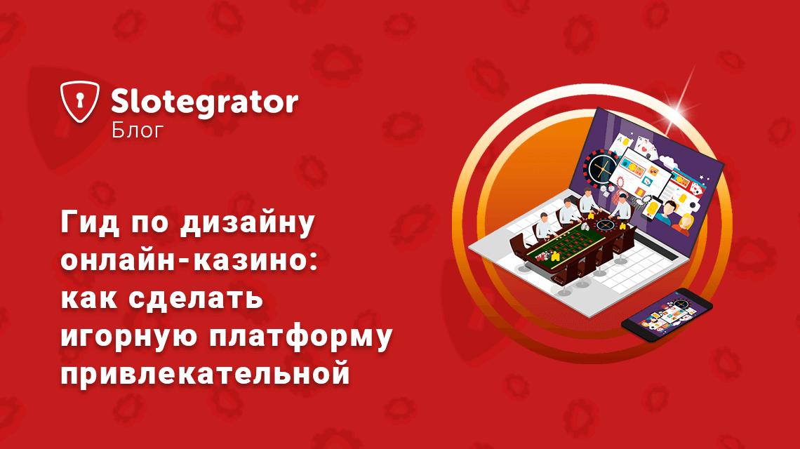 для казино сайта создание онлайн