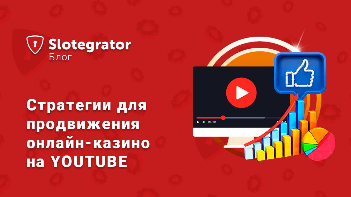 Раскрутка казино онлайн лицензия на игровые автоматы москва