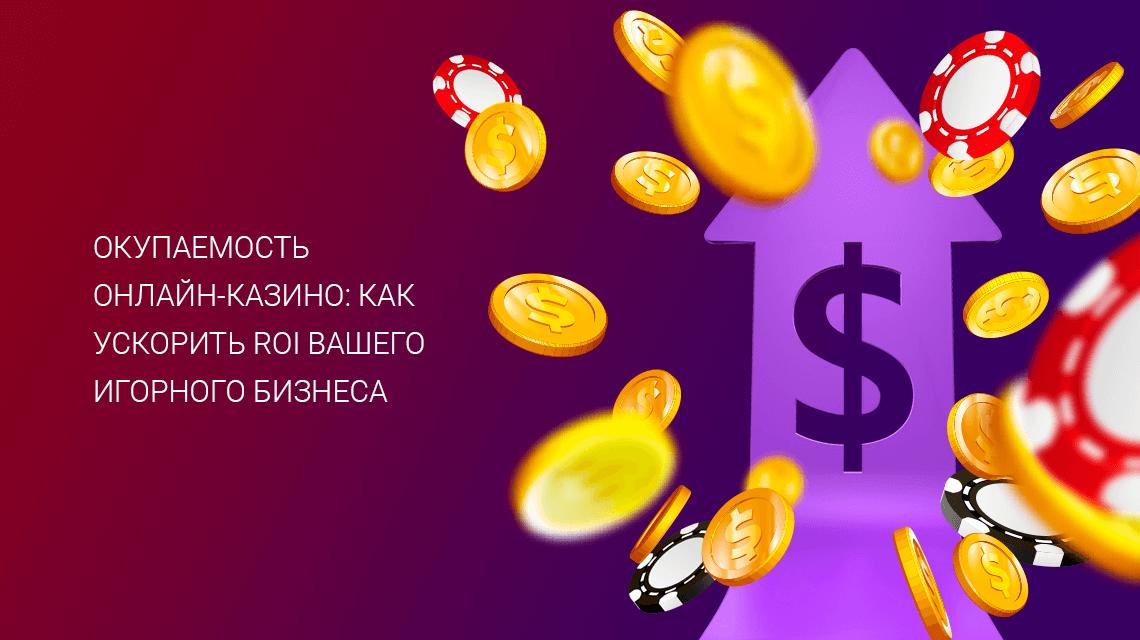 Средний доход онлайн казино игровые автоматы бу продаю
