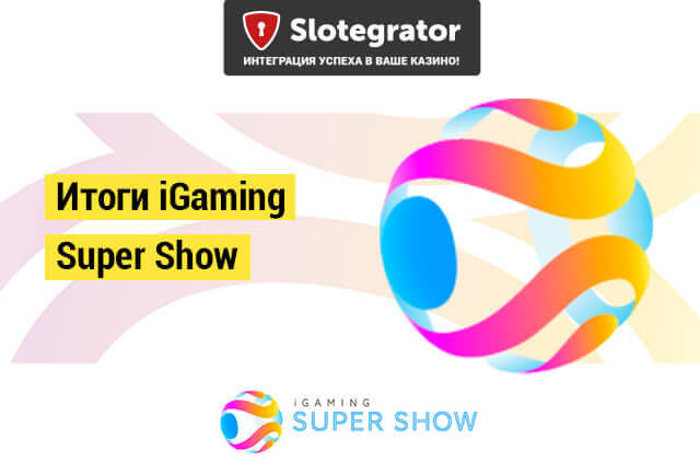 iGaming Super Show итоги