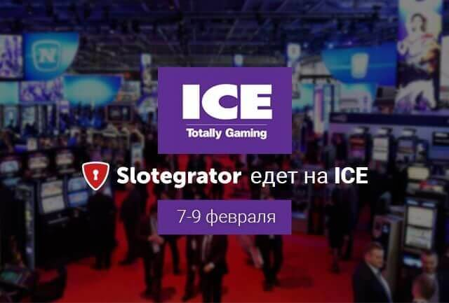 Slotegrator едет на ICE Totally Gaming