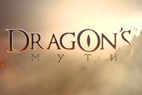 DRAGON`S MYTH